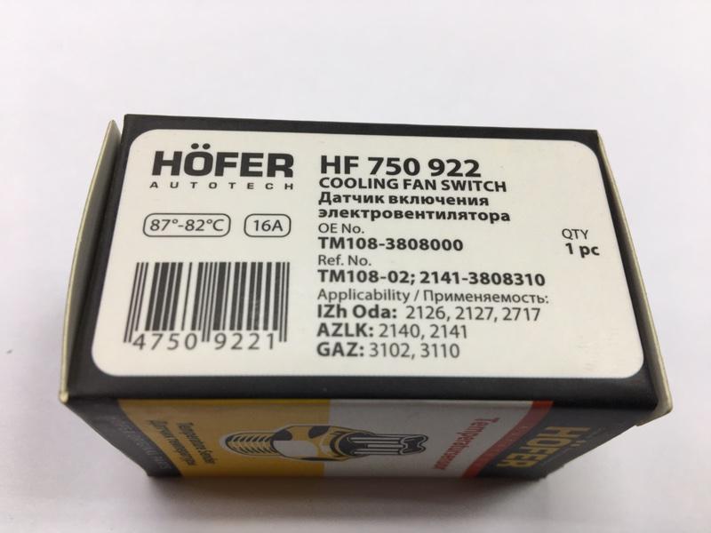 Датчик радиатора 2108 (87-82С)
