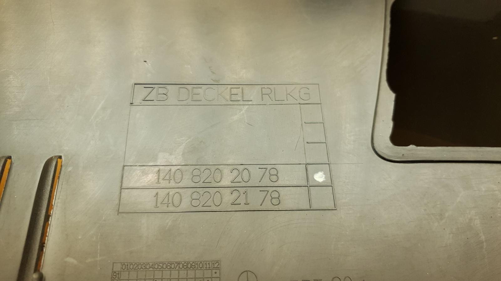 Накладка подкапотная передняя левая 1996 W140 M104.994 3.2