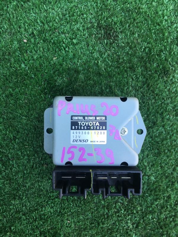 Реостат Toyota Prius 2009 NHW20 1NZFXE 87165-47020 контрактная