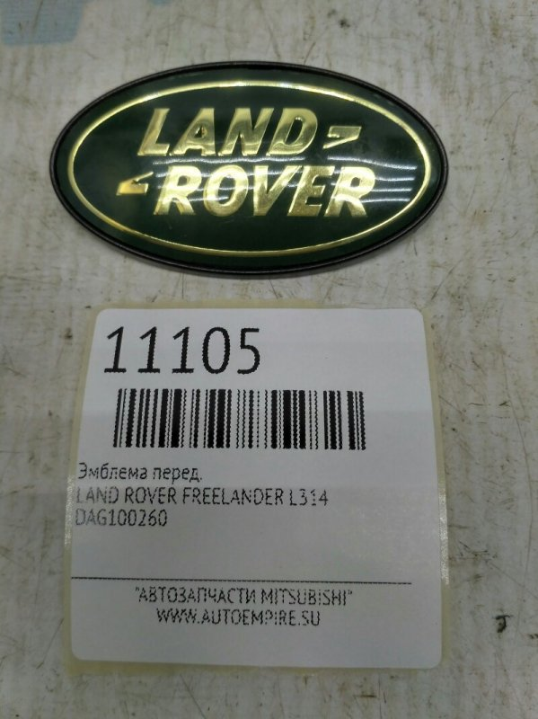 Эмблема передняя LAND ROVER FREELANDER L314 DAG100260 контрактная