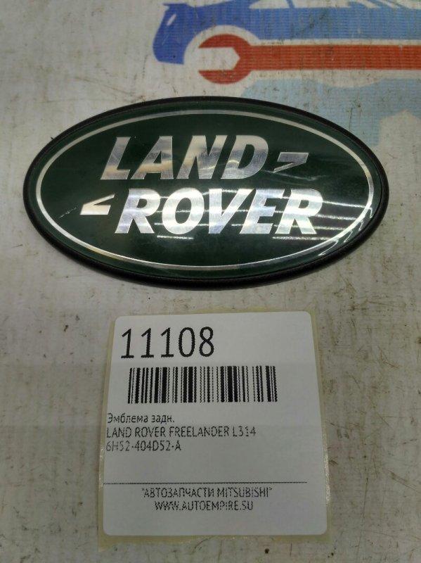 Эмблема задняя LAND ROVER FREELANDER L314 6H52-404D52-A контрактная
