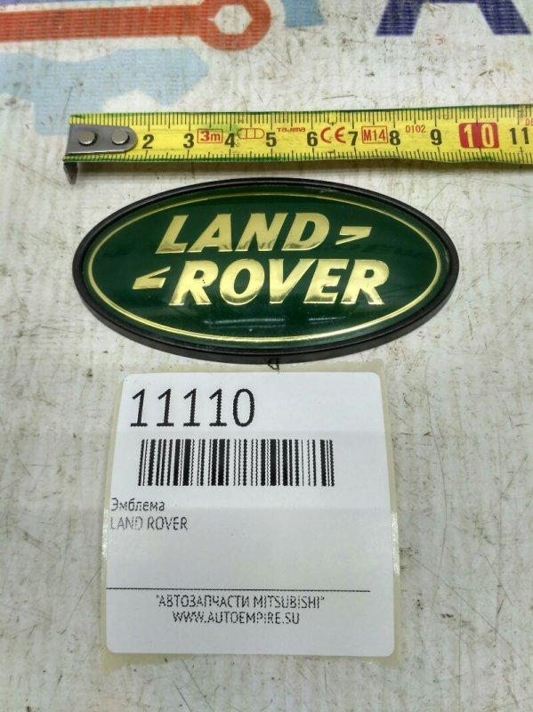 Эмблема LAND ROVER контрактная