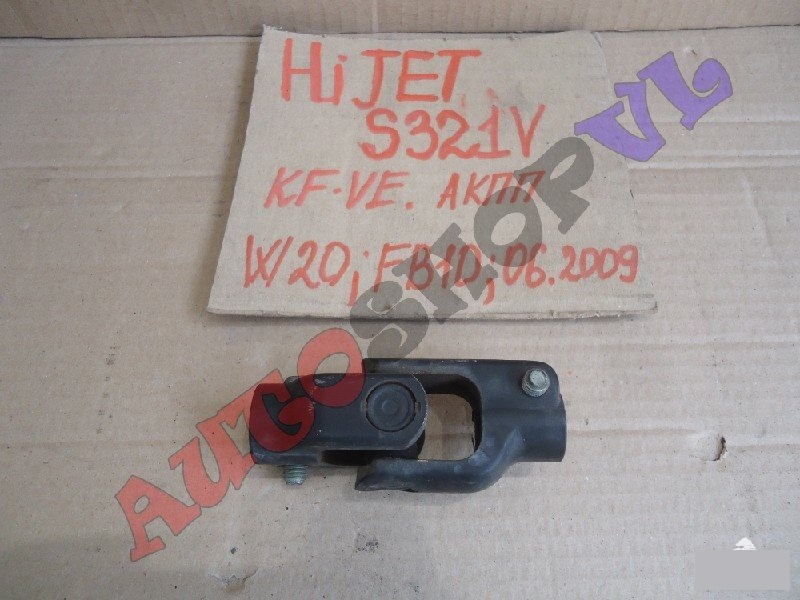 Рулевой карданчик DAIHATSU HIJET CARGO S321V KFVE контрактная