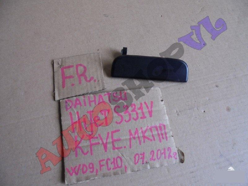 Ручка двери внешняя передняя правая DAIHATSU HIJET CARGO 07.2012г. S331V KFVE 69210-B5010 контрактная