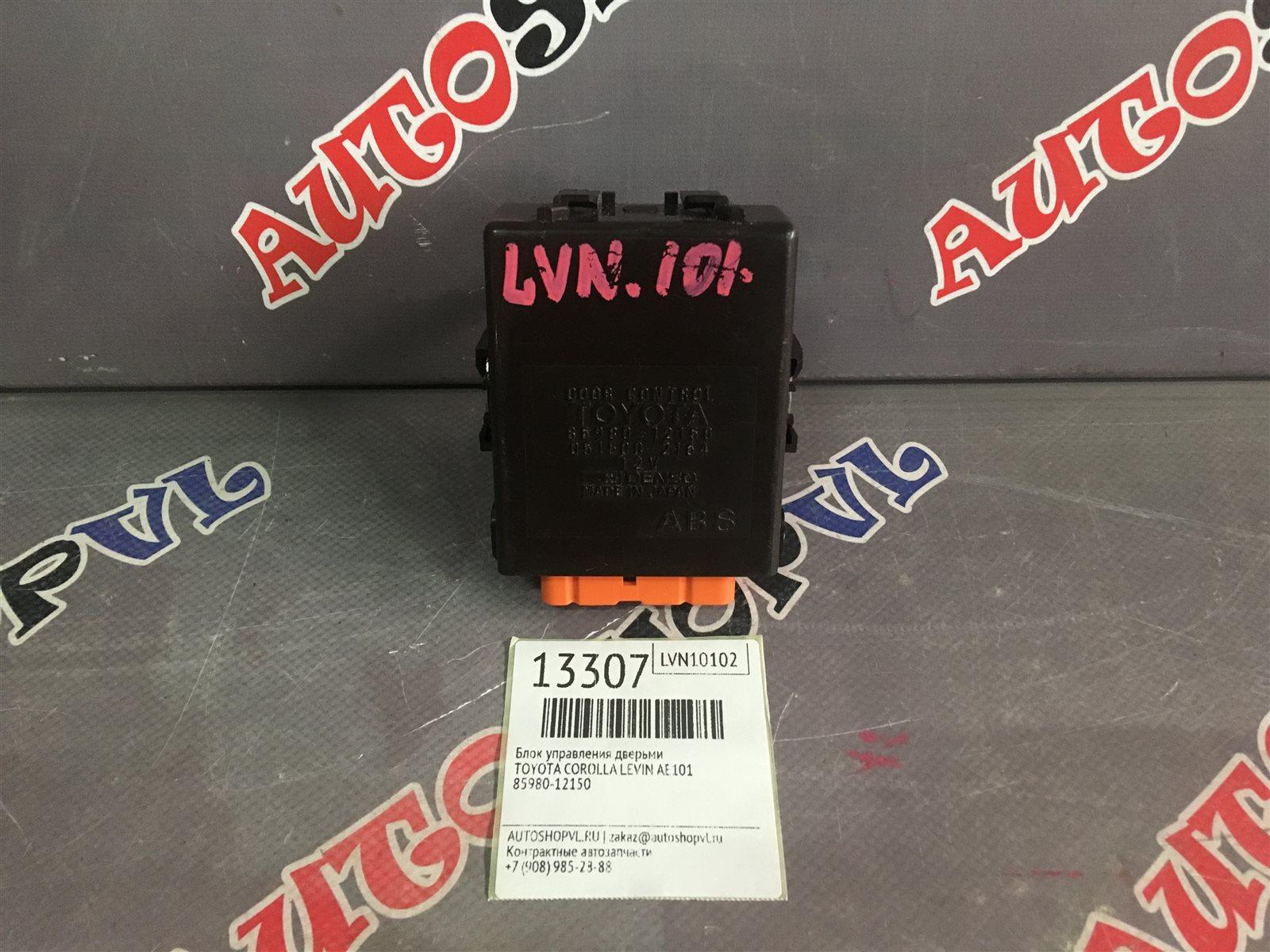 Блок управления дверьми TOYOTA COROLLA LEVIN AE101 85980-12150 контрактная