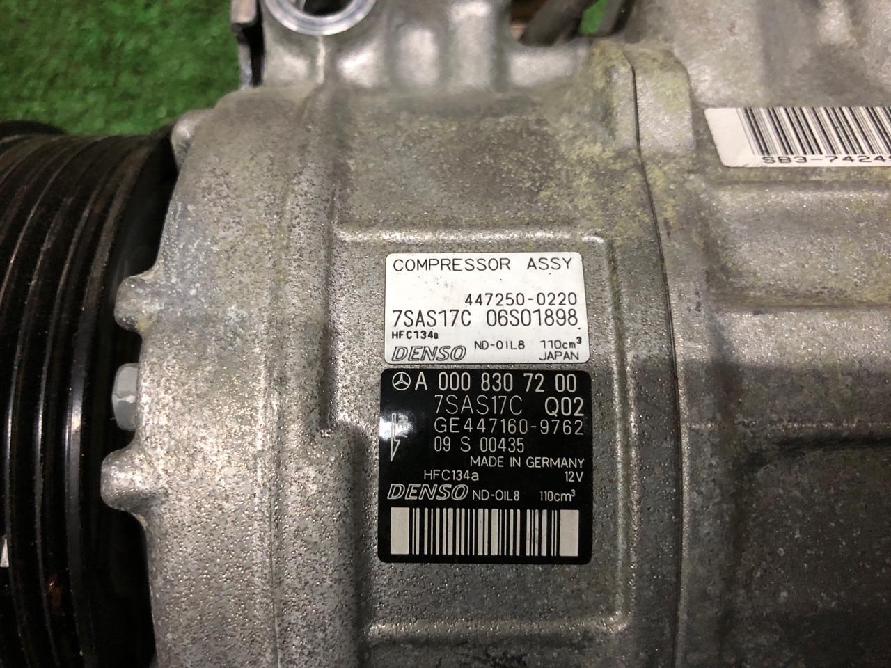 Компрессор кондиционера S-Class W222