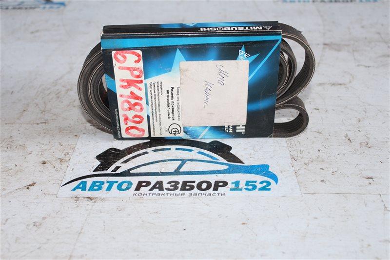 Ремень поликлиновой Nissan 2002-2007 T30 QR20DE 6PK1820 новая