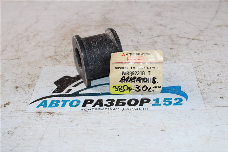 Втулка стабилизатора Mitsubishi 2005 V26W 4M40 MR992318 новая