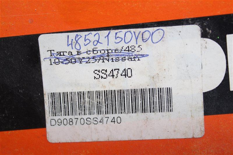 Тяга рулевая 2005-2010 SCP90 2SZ-FE