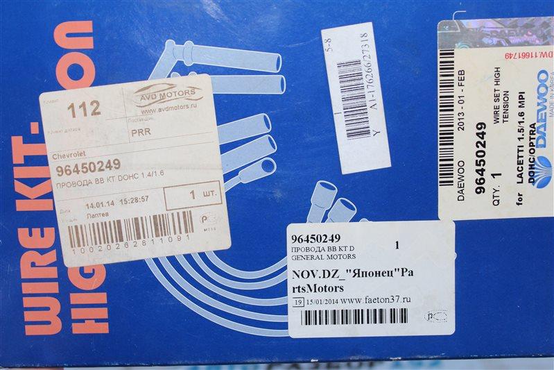 Провода высоковольтные Chevrolet 96450249 новая