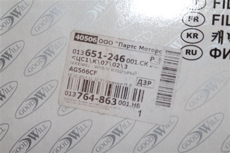 Фильтр воздушный Toyota AG566CF новая