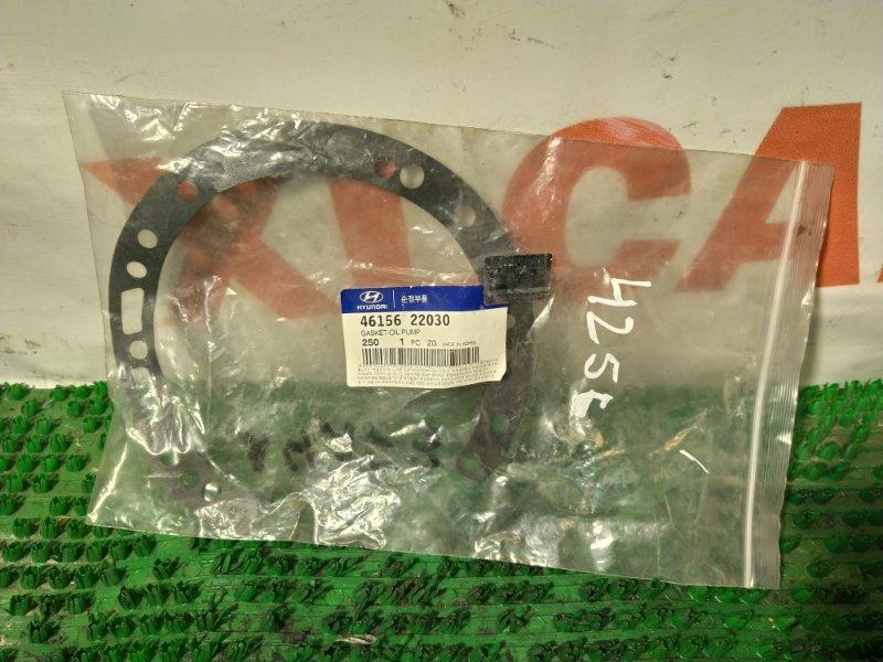 Прокладка насоса масляного Hyundai Accent LC G4EC 46156-22030 новая