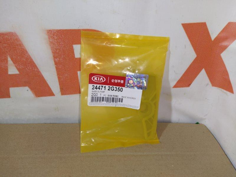 Успокоитель цепи насоса масляного Kia Sorento XM G4KE 24471-2G350 новая