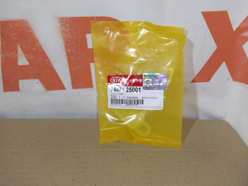 Успокоитель цепи ГРМ Hyundai ix35 LM G4KD 24471-25001 новая
