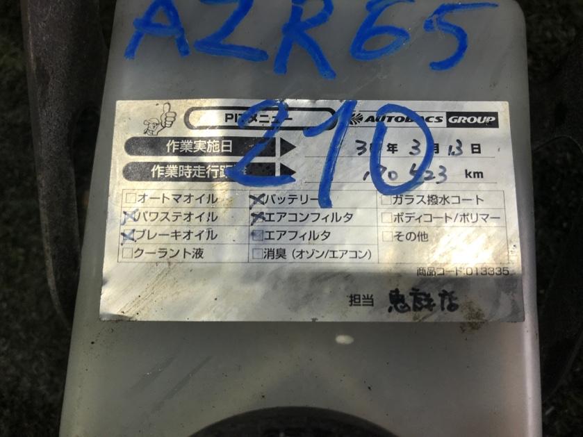 Бачок для тормозной жидкости TOYOTA Noah AZR65 1AZFSE