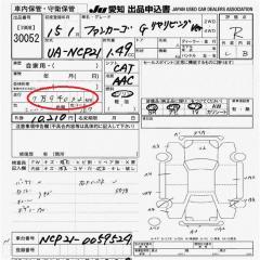 Акпп Toyota Funcargo NCP21 1NZ-FE 2003