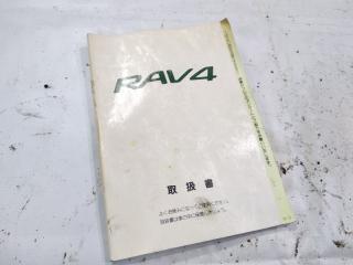 Запчасть книга TOYOTA RAV4 1998