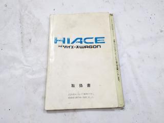 Запчасть книга TOYOTA HIACE