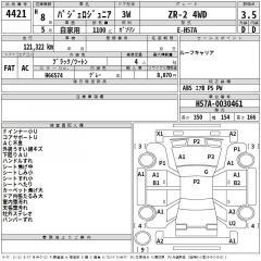 Двигатель передний MITSUBISHI PAJERO JUNIOR 1996