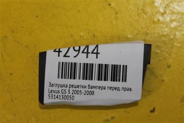 Запчасть заглушка решетки бампера передняя правая Lexus GS 2005-2008