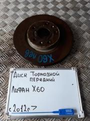 Запчасть диск тормозной передний Lifan X60 2012  - 2015