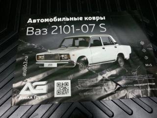 Коврики комплект ВАЗ 2101-2107