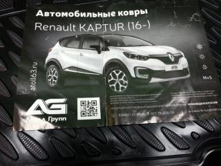 Запчасть коврики комплект Renault Kaptur