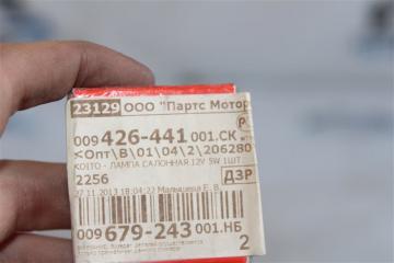 Запчасть лампа салонная Mazda 2002-2007
