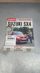 Запчасть руководство по эксплуатации Suzuki SX4 2006- 2013