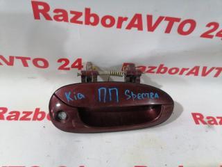 Запчасть ручка наружная передняя правая Kia Spectra 2006