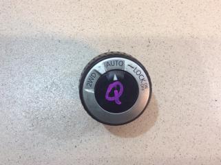 Запчасть кнопка блокировки дифференциала Nissan Qashqai 2006-2014