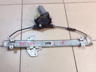 Запчасть стеклоподъемник электрический задний правый Kia Rio 2005-2011