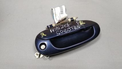 Запчасть ручка двери наружная передняя правая Kia Spectra 2001-2011